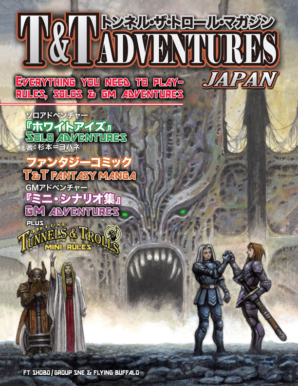 GTM #214 - Tunnels & Trolls Adventures Japan